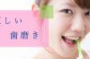 よくわかる正しい歯みがきの方法【保存版】歯科勤務のナースが徹底解説