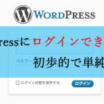 WordPressにログインできない極めて初歩的な原因と解決方法